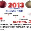 Новий рік у Франції