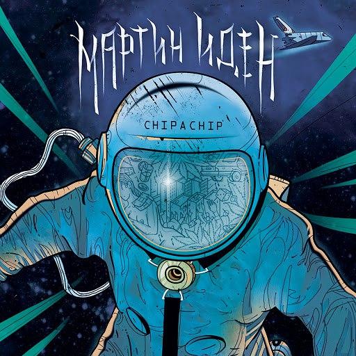 ChipaChip альбом Мартин Иден