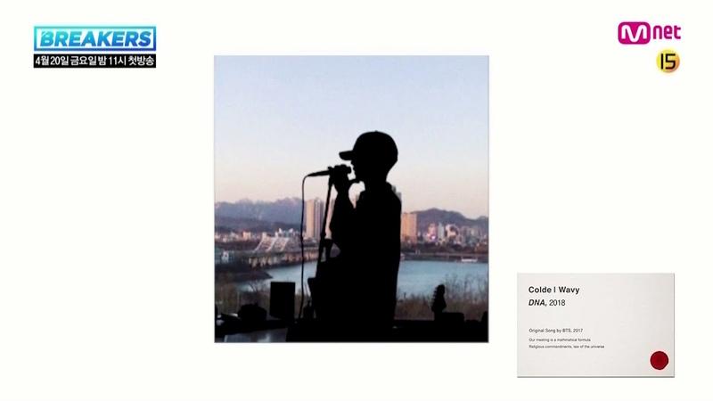 콜드(colde) - 'DNA' cover (원곡 : 방탄소년단 BTS) [엠넷 브레이커스 4/20 (금) 밤11시 첫방송]