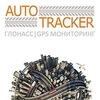 AutoTracker
