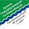 AviaShop54.ru - Авиабилеты в Новосибирске, путеш