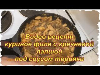 Видео рецепт куриное филе с гречневой лапшой под соусом терияки