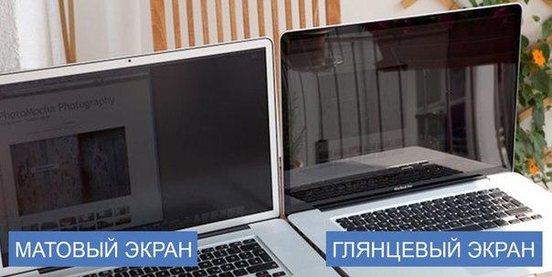 Как сделать экран ноутбука из глянцевого в матовый