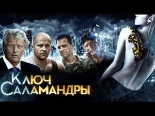 Ключ Саламандры HD /  (2011) — художественное на Tvzavr