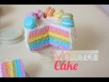 Радужный торт с макарунами из полимерной глины, урок