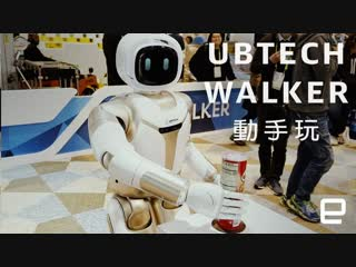 【ces 2019 直擊】ubtech walker 機器人動手玩 | engadget 中文版 【ces 2019 直擊】ubtech walker 機器人動手玩 | engadget 中文版