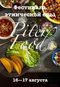 Фестиваль этнической кухни «Piter Food»