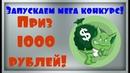 Как заработать 100 рублей без вложений! Заработок в интернете