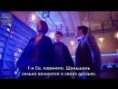 [РУСС. САБ] Z.TAO @ 'Negotiator' / 'Переговорщики' Episode 8/41
