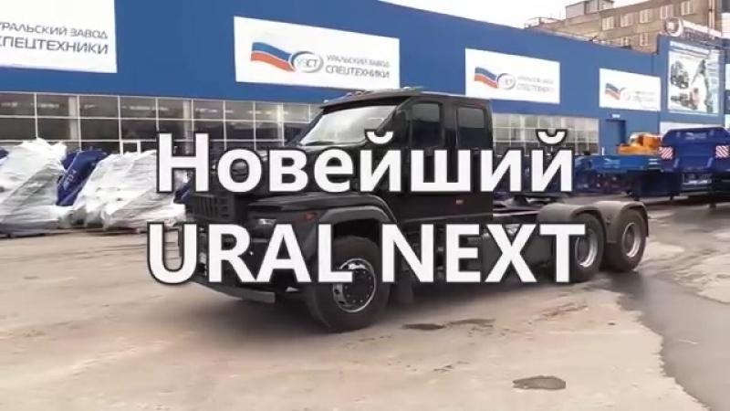 Эксклюзивно на Уральском заводе спецтехники новый шоссейный тягач Урал NEXT 6