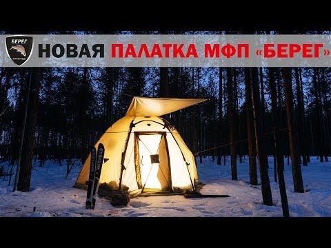 Палатка МФП-5. Весенний поход в лес / Tent MFP Bereg. Winter hike