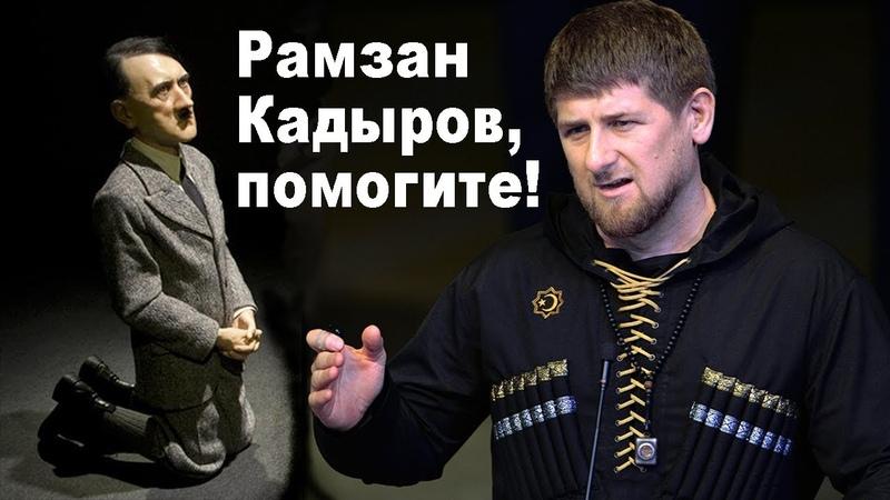 Обращение Челябинца к Кадырову