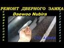 Ремонт замка двери автомобиля Дэу Нубира Симферополь 79788545470