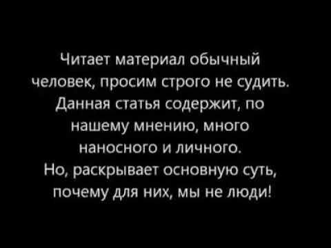 Голубая кровь ИУДЕЕВ Красная кровь ГОЕВ