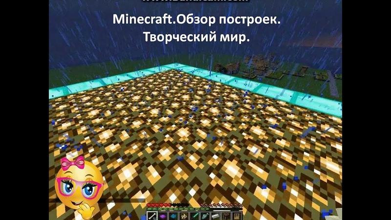 Minecraft. Обзор построек.Творческий мир.