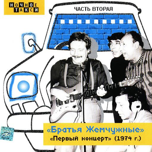 Братья Жемчужные альбом Первый концерт 1974г., Часть 2