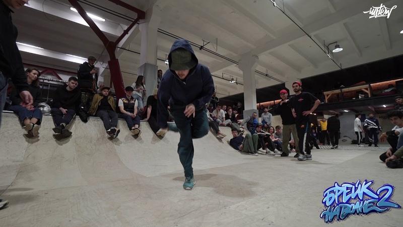 Tony Milky Rock vs Break Rave (Smooth Wasso) | 14 Брейк на Волне 2