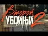 Второй убойный 2 сезон 12 серия (2013) Боевик детектив криминал сериал
