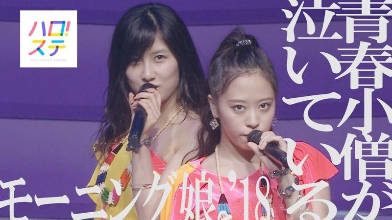 Morning Musume '18 ♪ Seishun Kozo ga Naiteiru (Live at Orix Theater @ 15/07/2018)
