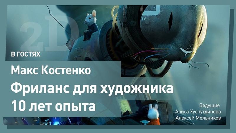 ФРИЛАНС ДЛЯ ХУДОЖНИКОВ. Максим Костенко. CG Stream