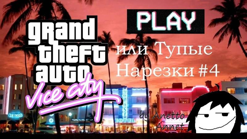 GTA Vice City или Тупые Нарезки 4