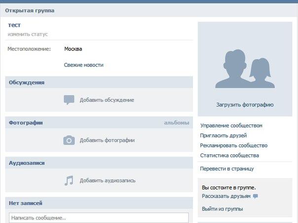 Как сделать новость для группы вконтакте