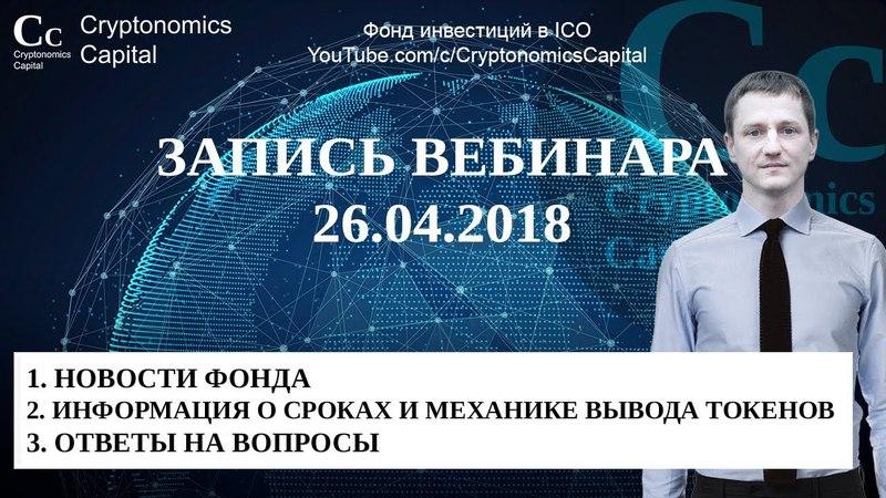 Cryptonomics | Криптономикс. Денис Клевцов - Вебинар 26.04.2018