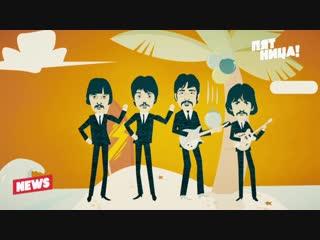 Сегодня международный день The Beatles