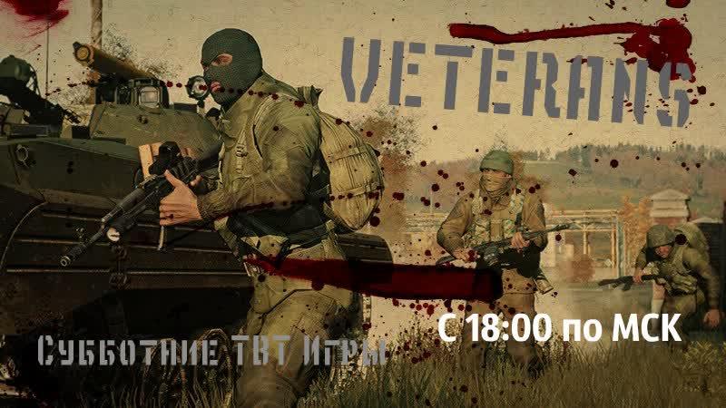 ТвТ Игры на сервере VETERANS ARMA 3
