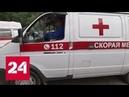 В Москве трое пьяных мужчин избили водителя неотложки - Россия 24