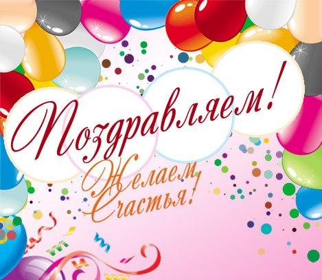 Поздравление коллеги с днем рождения нейтральное