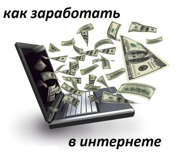 Как зарабатывать с помощью интернета