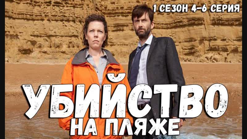 Убийство на пляж 1 сезон 4-6 серия