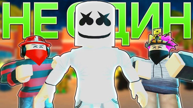НЕ ОДИН Роблокс Клип Анимация На Русском Roblox Bully Story Marshmello Alone Song Parody