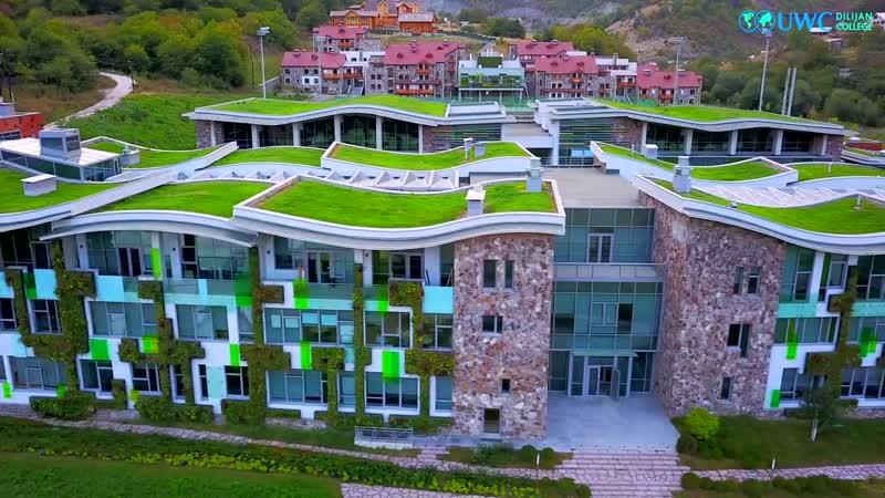 UWC Dilijan College, United World College Dilijan– международная школа-пансион для подростков 16–18 лет