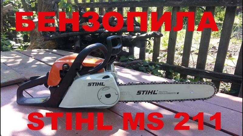 Бензопила STIHL MS 211 С-BE. Обзор.