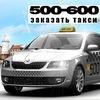 Такси Европа 500-600 Калининград (офиц. группа)
