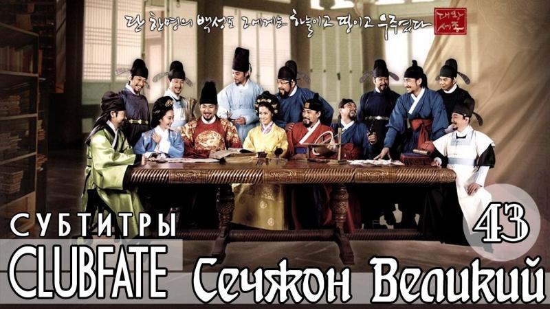 Сабы Lyudochka ClubFate 43 86 Сечжон Великий The Great King Sejong 2008 Юж Корея
