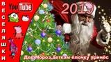 Дед Мороз деткам елочку принес 2019 А на ней фонарики, Золотые шарики