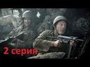 Новый фильм 2019, Свободный город 2, русские военные фильмы 2019, кино про войну, новинки HD