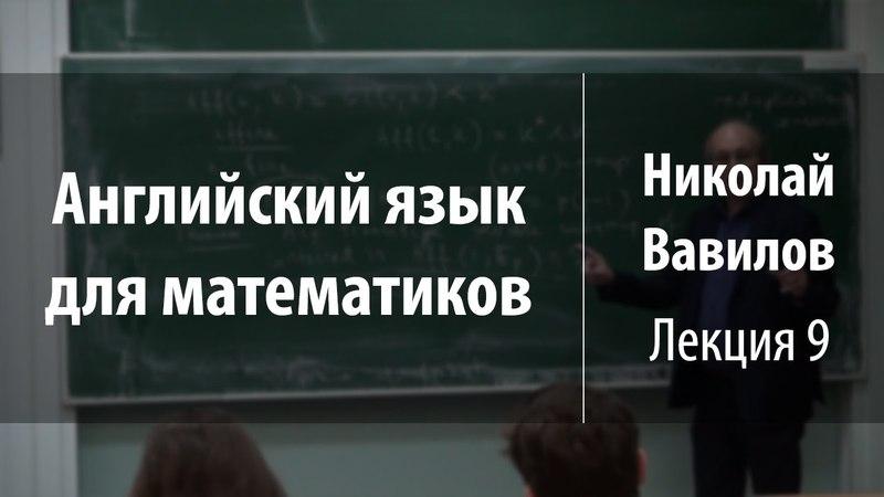 Лекция 9   Английский язык для математиков   Николай Вавилов   Лекториум