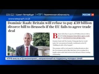Великобритания не намерена платить Евросоюзу «отступные» за Brexit