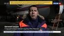 Новости на Россия 24 • Спасатели МЧС вылетели на поиски упавшего у Шпицбергена Ми-8