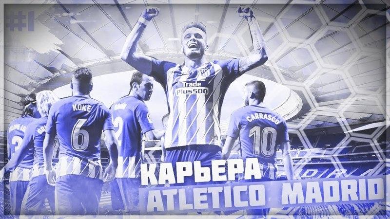 FIFA 18   КАРЬЕРА ЗА АТЛЕТИКО МАДРИД ● 1   ГРИЗМАНН ЛУШИЙ!
