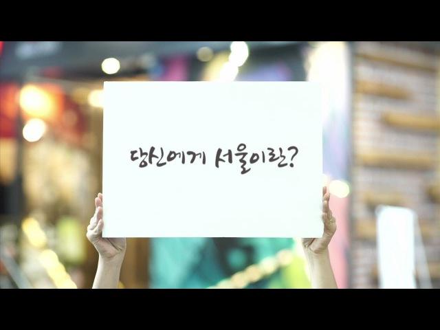 당신이 바라는 서울의 이야기는 무엇인가요? [서울형 도시재생]