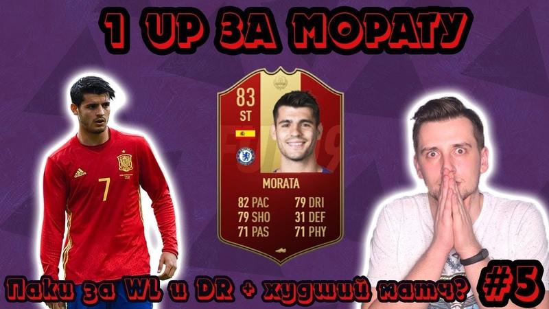 1 UP Morata 5 - ПАКИ ЗА WL, DR И ХУДШИЙ МАТЧ?