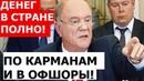 Зюганов выдал всю правду КУДА уходят пенсионные деньги Россиян 2018