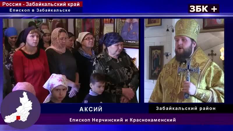 ЕПИСКОП НЕРЧИНСКИЙ И КРАСНОКАМЕНСКИЙ АКСИЙ ПОСЕТИЛ ЗАБАЙКАЛЬСК_480p