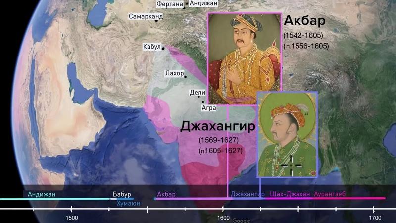 Правление Моголов в Индии (3 из 9) | 1450-1750 | Всемирная история