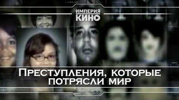Преступления, которые потрясли мир (2007)